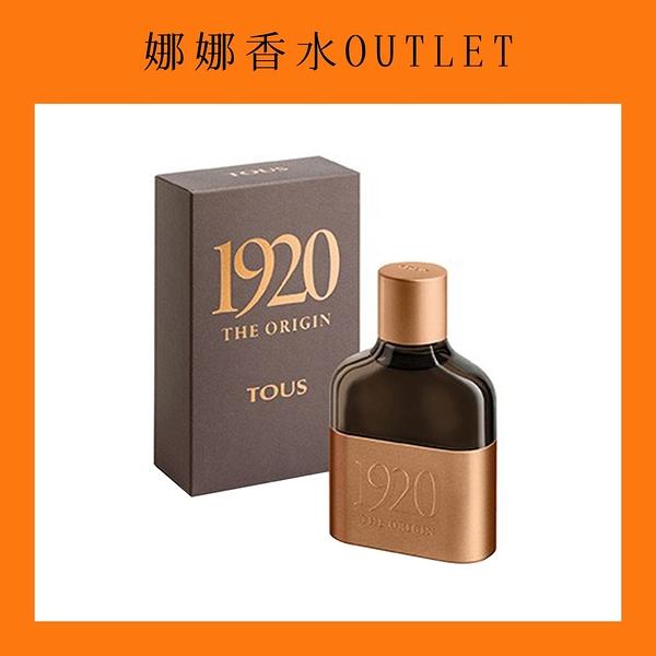 TOUS 1920 男性淡香精 100ml【娜娜香水美妝】 THE ORIGIN