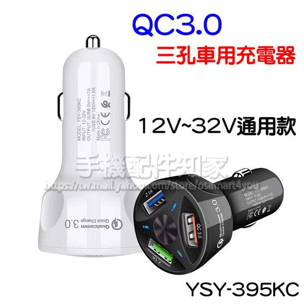 【3孔USB車充】QC3.0 12V-32V通用款 快速充電車用電器充/電源適配器-ZY