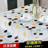 店長推薦PVC餐桌墊茶幾桌布防水防燙防油免洗軟玻璃塑料茶幾墊磨砂水晶板
