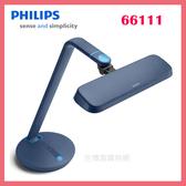 世博惠購物網◆PHILIPS飛利浦 LIGHTING 軒揚 LED檯燈Strider 66111 藍色◆台北、新竹實體門市