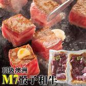 【海肉管家】米其林五星級澳洲M7骰子和牛X1包(150g±10%包)
