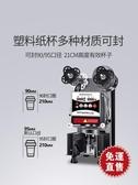 飲料封口機商用 奶茶店全自動設備全套豆漿紙杯塑料封杯機 YXS 【快速出貨】