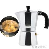 摩卡壺 意大利摩卡壺復古咖啡壺煮家用便攜意式濃縮滴濾壺初學黑咖啡壺YTL 皇者榮耀3C