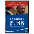 俄羅斯鐵腕狂人-普丁外傳DVD...