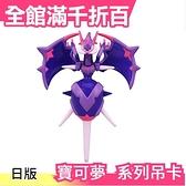 【ESP_07 四顎針龍】TAKARA TOMY 寶可夢 神奇寶貝怪物圖鑑EX 吊卡 模型公仔【小福部屋】