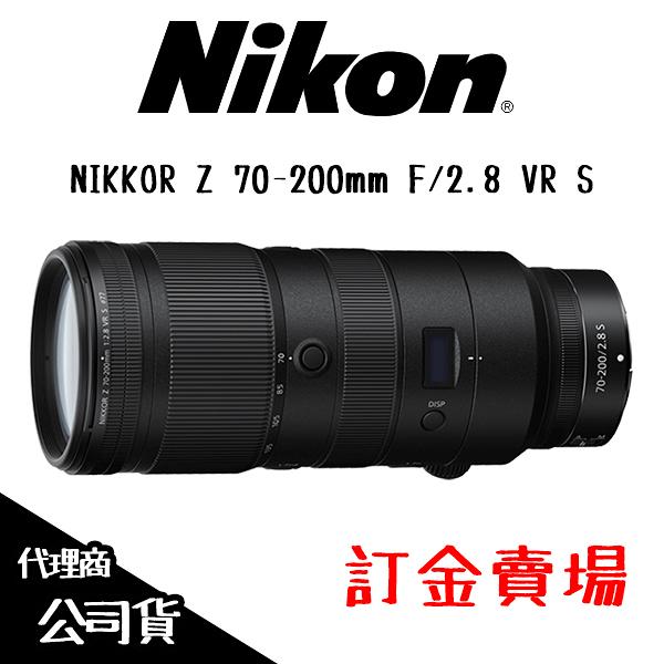 【預購 訂金賣場】Nikon Z 70-200mm F2.8 VR S 大光圈 變焦鏡 Z7 Z6 恆定光圈 公司貨 薪創數位
