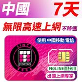 【TPHONE上網專家】中國無限高速上網 7天 不降速 使用中國移動訊號 不須翻牆 FB/LINE直接用