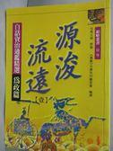 【書寶二手書T4/歷史_JPC】源浚流遠(一)白話資治通鑑精選為政篇