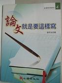 【書寶二手書T1/大學社科_ESK】論文就是要這樣寫_張芳全
