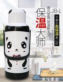暖瓶保溫瓶保溫壺家用開水瓶茶瓶熱水瓶熊貓暖壺學生用宿舍大容量 摩可美家