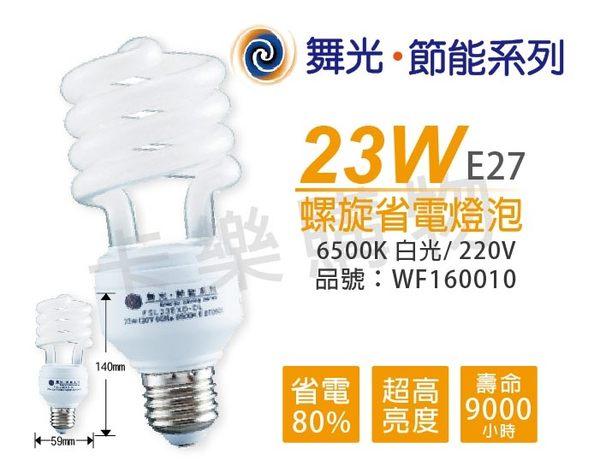 舞光 FSL23EXD/2-DL 23W 6500K 白光 220V E27 麗晶 螺旋 省電燈泡 WF160010