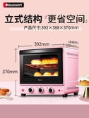 海氏B30電烤箱家用烘焙多功能蛋糕全自動30升大容量烤箱迷你小型   蘑菇街小屋 ATF 220v