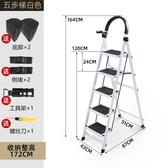 梯子 室內人字家用折疊四五步鋁合金樓梯凳爬梯子加厚不銹鋼伸縮多功能【幸福小屋】