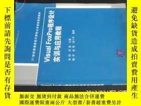 二手書博民逛書店21世紀普通高校計算機公共課程規劃教材:Visual罕見FoxP