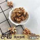 原味核桃 300g 低溫烘焙 養生堅果 每日堅果 綠拿鐵 精力湯【甜園】
