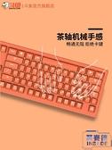 有線鍵盤遊戲電腦臺式家用發光機械手感筆記本外接USB【英賽德3C數碼館】
