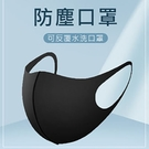 Qmishop 針織防塵口罩冰絲棉【QJ...