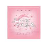 【停看聽音響唱片】【CD】三生三世十里桃花 電視原聲帶 (3CD)