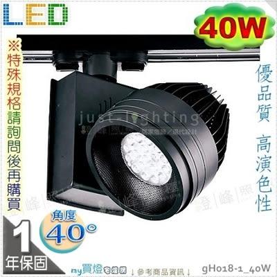 【LED軌道燈】LED 40W。台灣晶片。黑款 黃光 鋁製品 筒款 優品質※【燈峰照極my買燈】#gH018-1