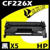 【速買通】超值5件組 HP CF226X 相容碳粉匣