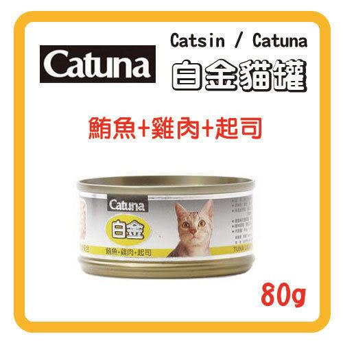 【力奇】Catsin / Catuna 白金 貓罐(鮪魚+雞肉+起司)80g -24元 可超取 (C202B04)