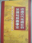 【書寶二手書T1/傳記_IGL】中國古代傳統社會保障與慈善事業_王衛平 黃鴻山