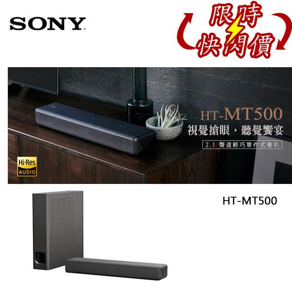 【限時特賣+24期0利率】SONY HT-MT500 單件式 環繞 家庭劇院  SOUNDBAR  公司貨