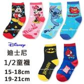 卡通圖案 1/2童襪 復仇者聯盟 台灣製 迪士尼 Disney