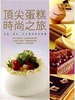二手書《頂尖蛋糕時尚之旅(9910二版):巴黎‧東京‧台北零時差的接觸》 R2Y ISBN:9867114752