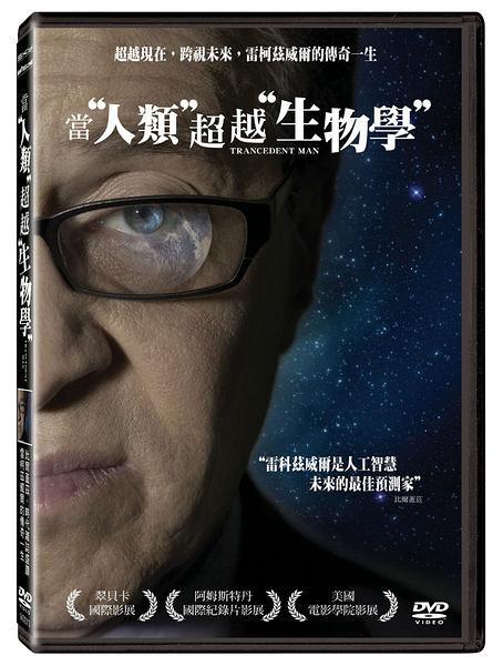 當人類超越生物學 DVD Transcendent Man 必看紀錄片雷科茲威爾的傳奇一生 (購潮8)