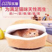 貓窩冬季保暖可拆洗封閉式貓睡袋四季貓咪墊子貓屋貓房子寵物用品 時尚潮流