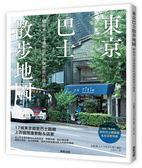 東京巴士散步地圖