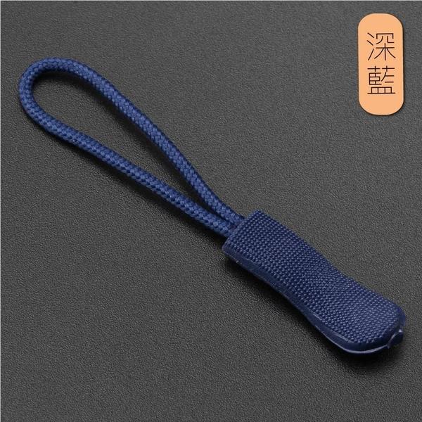 現貨 實用方便小物 拉鏈頭拉繩 彩色背包拉鏈 拉鏈拉繩 拉鍊繩 拉鍊尾繩 歐文購物