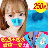 吸油紙 男士女士臉部面部藍膜吸油面紙油性皮膚清潔控油補妝250片 1色