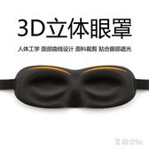 3D立體睡眠眼罩男女遮光透氣護眼午休睡覺個性可愛卡通 SH783『美鞋公社』