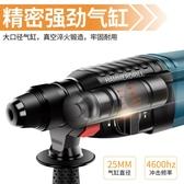 電鑽 輕型電錘電鎬電鉆三用多功能大功率家用工具業級混凝土沖擊鉆 【免運】