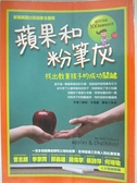 【書寶二手書T9/親子_B4V】蘋果和粉筆灰-找出教育孩子的成功關鍵_朱衣