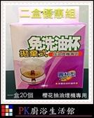 ❤PK 廚浴 館 店面❤專利拋棄式除油煙機 免洗油杯[圓形每盒20 入*櫻花免洗杯