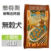 [寵樂子]《LOTUS 樂特斯手感慢培鮮糧》無穀鮮鴨佐田野時蔬 - 全犬小顆粒 4LB