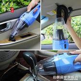 車載吸塵器強力專用手持式車內吸塵器大功率汽車小型吸塵器車用 igo『名購居家』