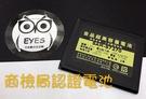 【金品商檢局認證高容量】適用三星 Ace3 Duos 王者3 S7270 B100AE 1050MAH 手機電池鋰電池