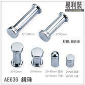 【 EASYCAN 】AE636_20*45平頭 鏡珠 易利裝生活五金 廣告 文宣 浴室 廚房 房間 臥房 衣櫃 小資族