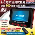 【CHICHIAU】工程級 4.3吋 四合一 8MP/5MP/1080P數位類比網路/影音訊號顯示器工程寶 CH803@四保