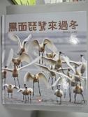 【書寶二手書T6/雜誌期刊_JGB】黑面琵鷺來過冬_王徵吉