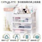 【FL生活家】多功能抽屜式桌上收納盒-三層款(A-012)化妝品~飾品~文具~小物~雜物收納~桌上置物盒
