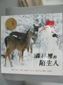 【書寶二手書T3/少年童書_QLH】森林裡的陌生人_卡爾.山姆斯二世、珍.斯多伊克, 柯倩華