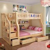 兒童床 實木雙層床上下床高低床梯櫃子母床樟子鬆木直梯母子床 非凡小鋪 igo