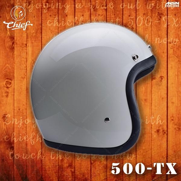 [安信騎士] CHIEF 美式 復古帽 500-TX 白色 偉士牌 檔車 GOGORO 半罩 安全帽 500TX