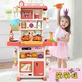 廚房玩具套裝仿真廚具做飯煮飯小孩3歲4兒童女孩過家家男孩5寶寶6【萌萌噠】