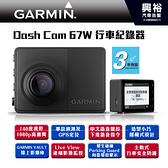 【GARMIN】Dash Cam 67W*140度廣角 1080p高清語音聲控GPS事故偵測測速警示*內附16G記憶卡